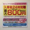 リム福山の駐車場は1円でも買い物すれば2時間30分まで無料!