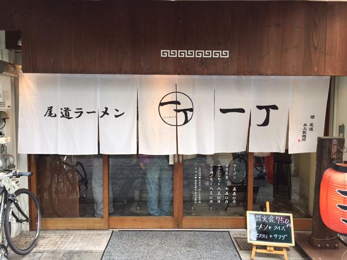福山で人気の尾道ラーメン「一丁」に行ってきました!味の感想は?
