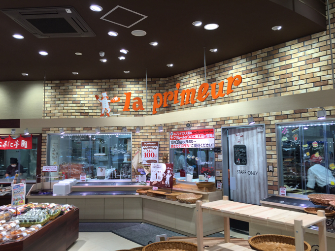 エブリイ 蔵王店 パン屋