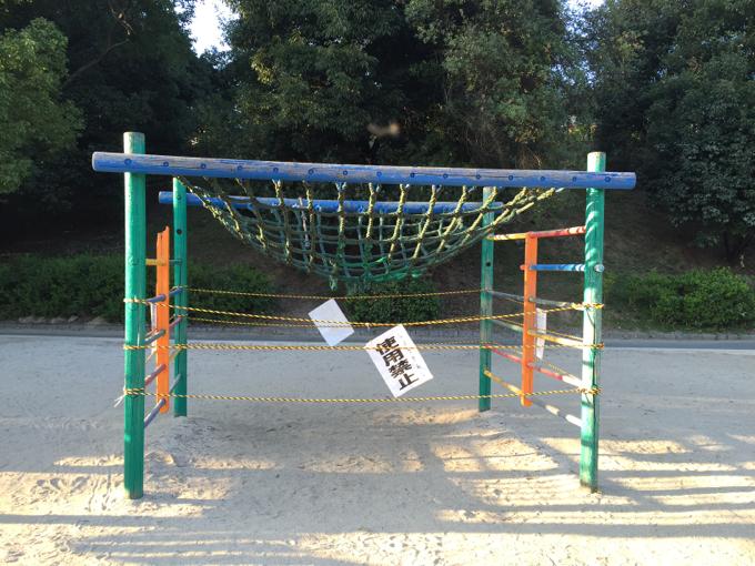 春日池公園 遊具 使用禁止