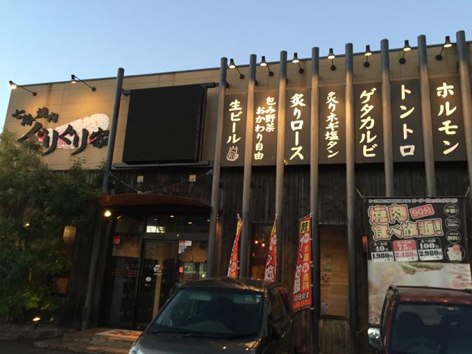 ぐりぐり屋 福山南店