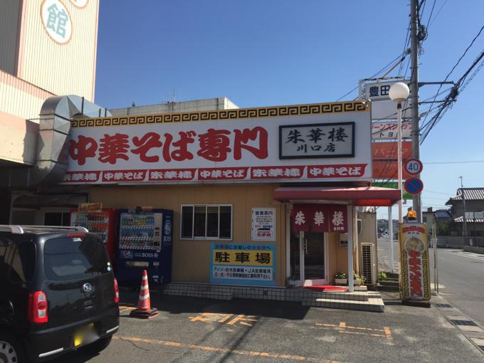 朱華楼 川口店の中華そばは500円で激ウマ!そばセットがお得です!
