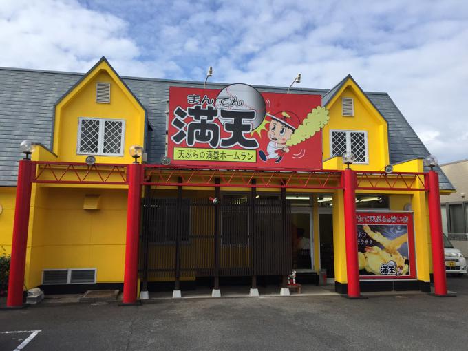 福山で気軽に天ぷらが食べられる!満天で天ぷらを食す!