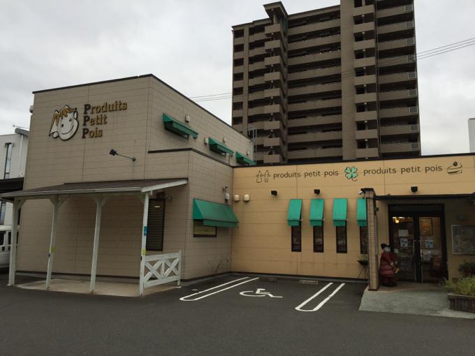 福山市で大人気のケーキ屋 プロデュイ プチ ポゥアに行ってきました!