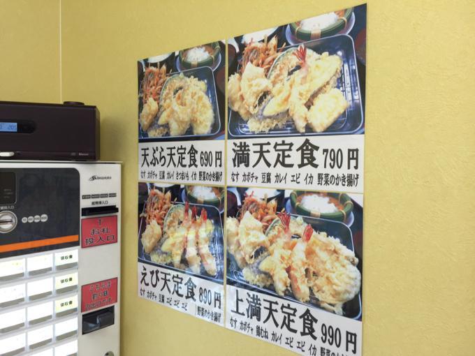 福山市 天ぷら定食