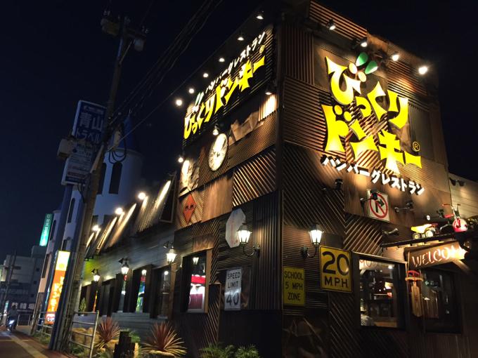 びっくりドンキー 福山王子店