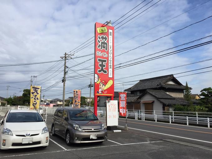 福山市 天ぷら