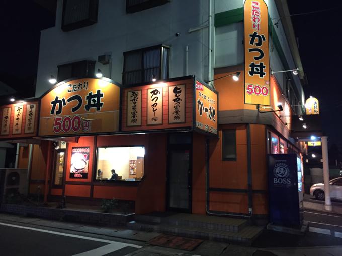 福山市でとんかつ食べるなら「かつさと」がお勧め!安くて美味いです