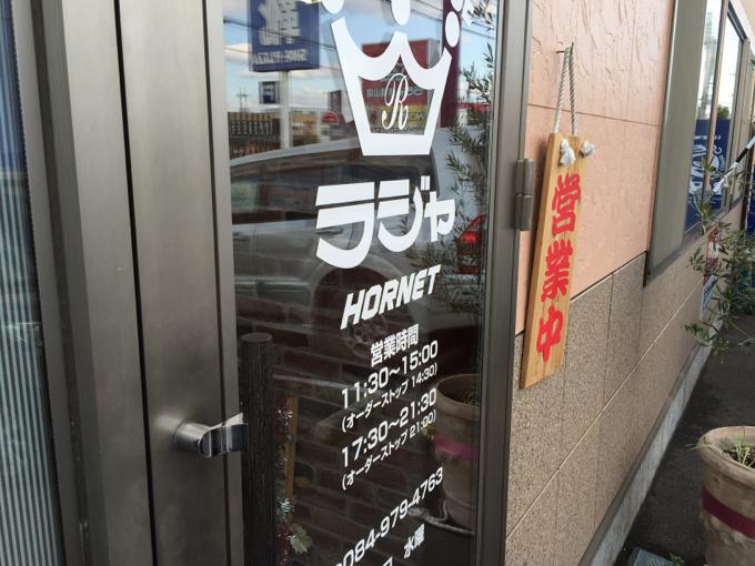ラジャ南福山店 営業時間