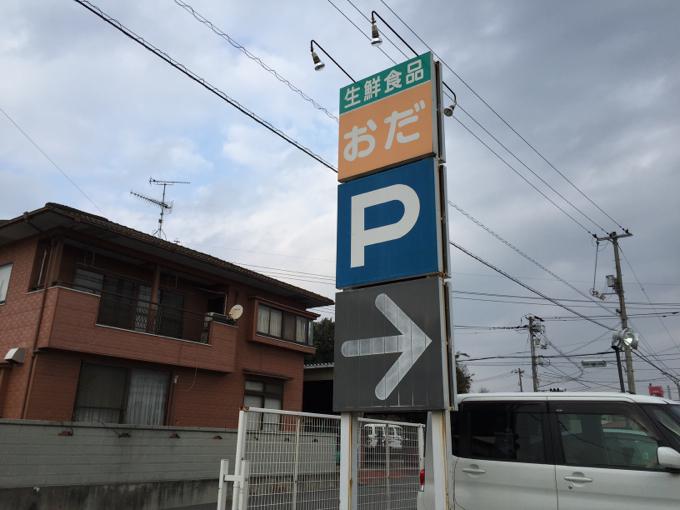 福山でお惣菜が安くて美味いスーパーは「おだ」で決まりでしょう!