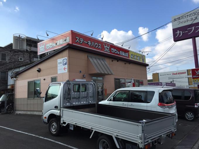 ラジャ南福山店