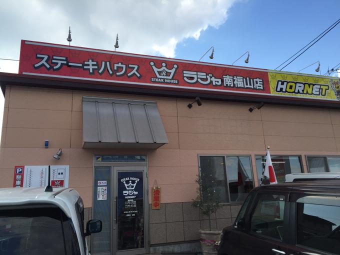 ラジャ南福山店でビーフステーキを食べる!福山市の人気ステーキ店