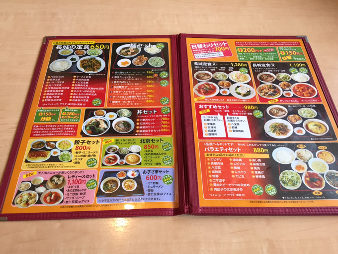 長城 川口店 メニュー セット