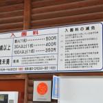 福山動物園 入場料