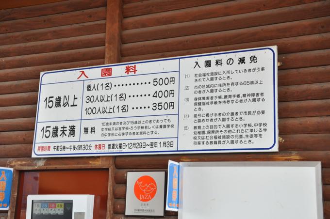 福山動物園は中学生までは入園無料!お金をかけずに楽しめる市民の動物園