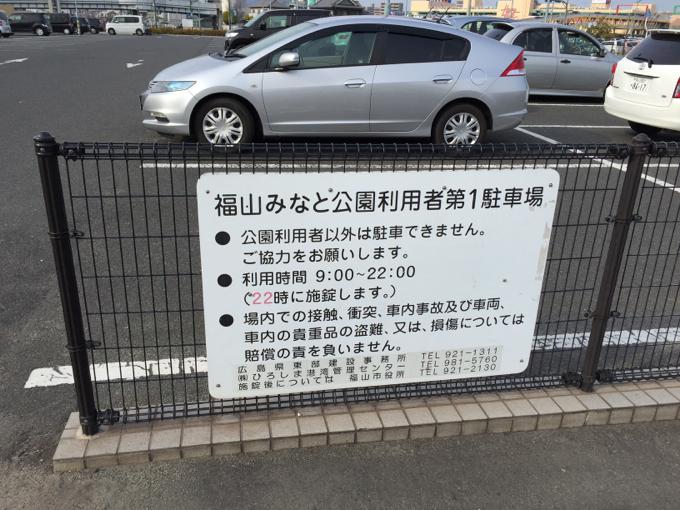 福山みなと公園 駐車場