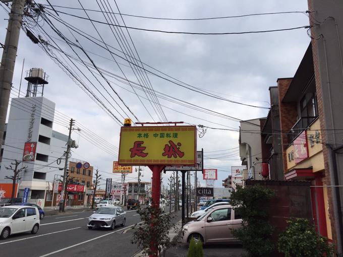 長城川口店