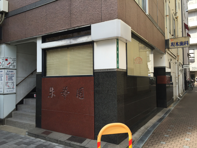 朱華園 福山 閉店