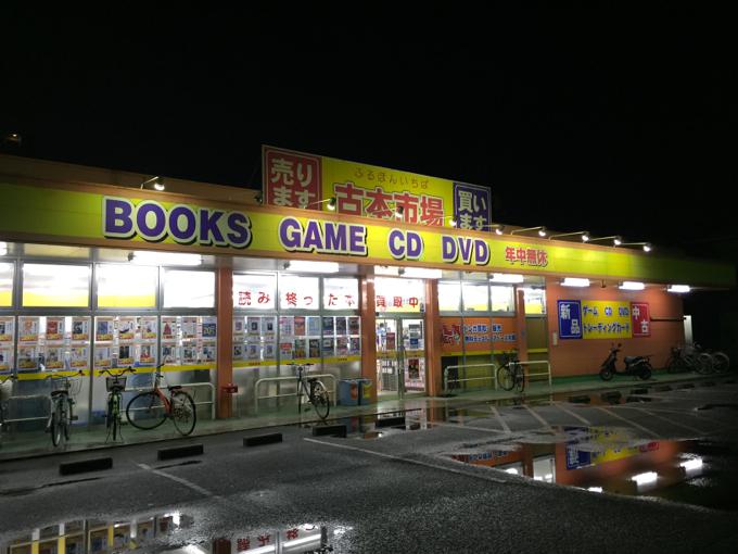 ブックオフに目当ての本が無ければ春日町の古本市場に行けば良い