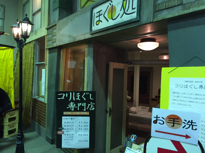 昭和の湯 マッサージ