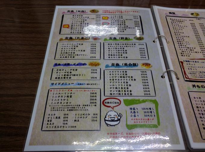 竹野食堂 定食 メニュー