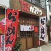 福山市の「醤油らーめん かまやつ」は接客・味ともに良し!