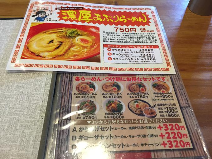 満麺亭 セット