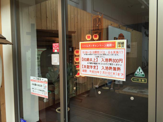 昭和の湯 入り口