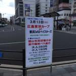 福山市民球場 カープ オープン戦 バス