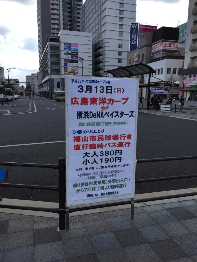 福山市民球場で3月13日にカープのオープン戦が有りますよ!