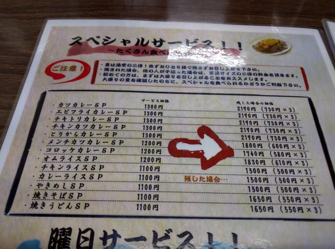 竹野食堂 スペシャルサービス