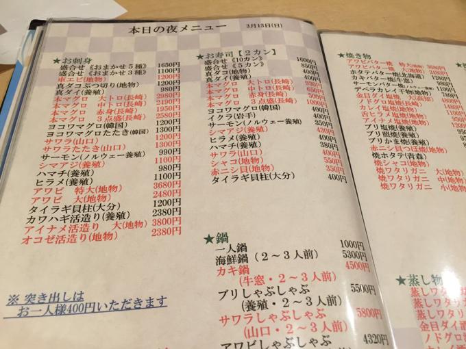 魚花 福山 夜のメニュー