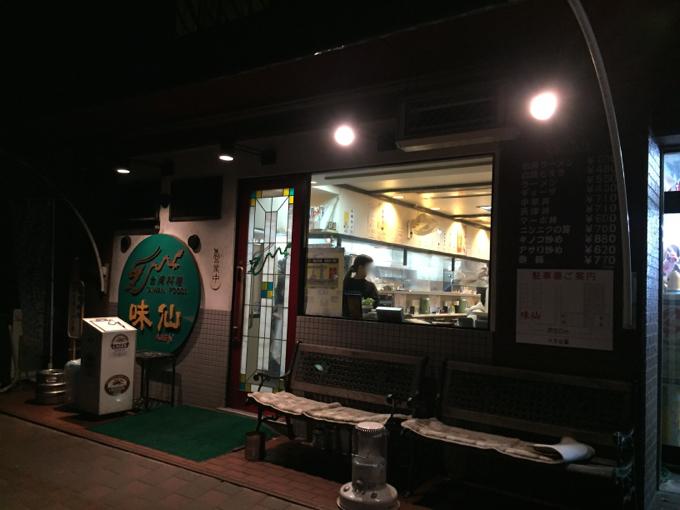 福山市 味仙