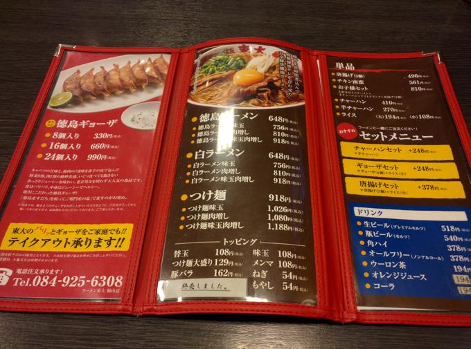 ラーメン東大 福山店 メニュー