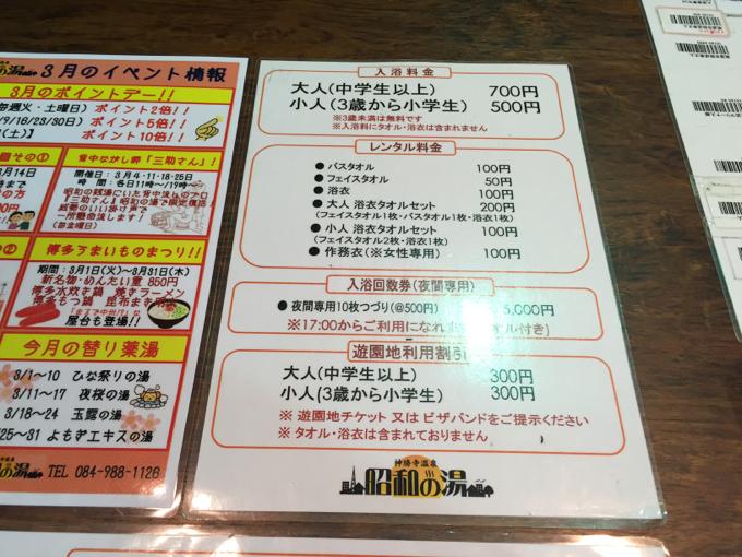 昭和の湯 料金