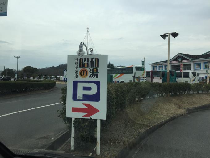 昭和の湯 駐車場