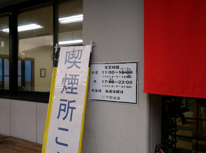 竹野食堂 営業時間