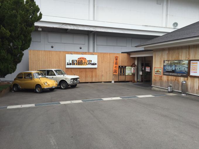 昭和の湯 2