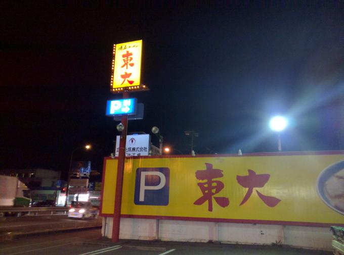ラーメン東大 福山店 看板