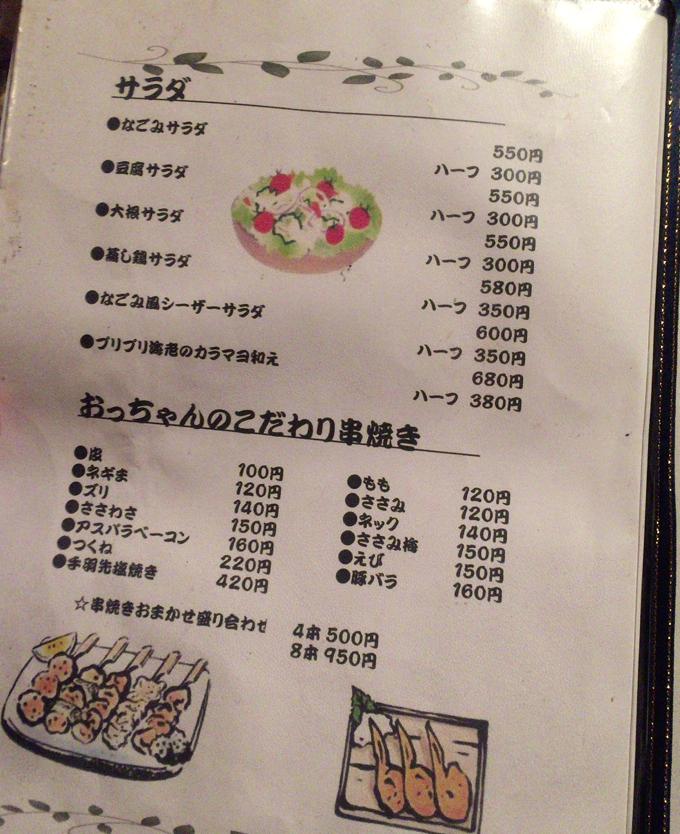 なごみ 旬菜香房 メニュー 焼き物