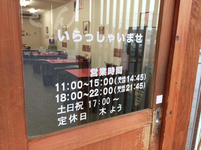 とんとん 東尾道店 営業時間