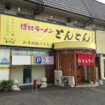 博多ラーメン とんとん 東尾道店