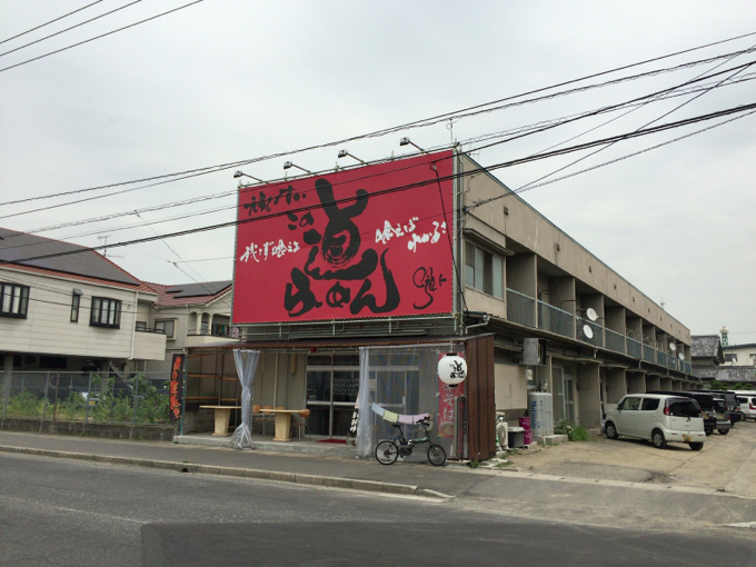 木之庄町の「この道らーめん」で尾道ラーメンを食す!