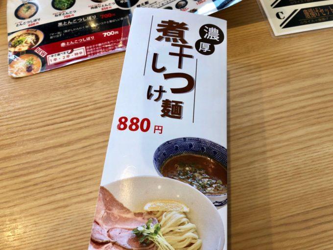 匠 つけ麺