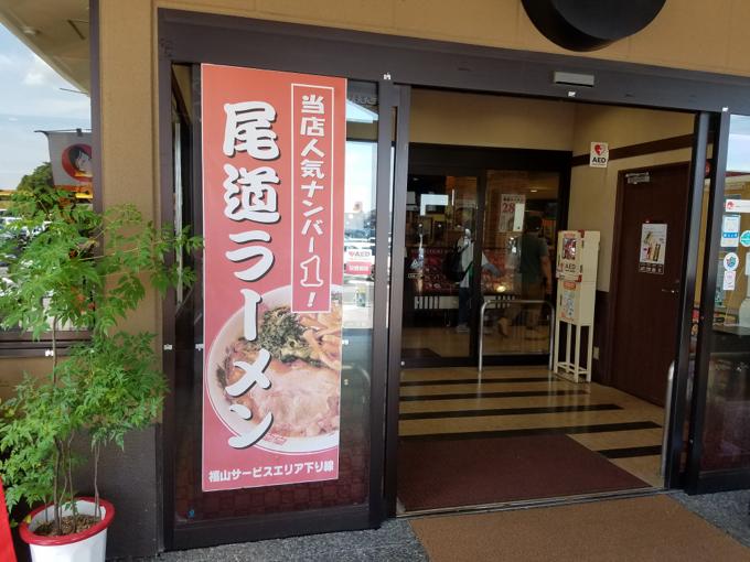 福山サービスエリア 下り線 ラーメン