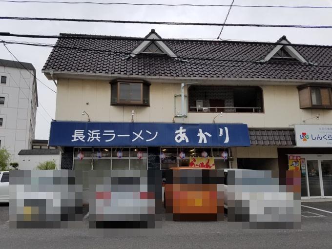 玉島 あかり 店舗