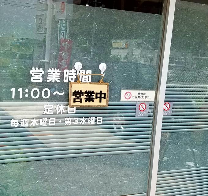 中華そば しんたく 営業時間