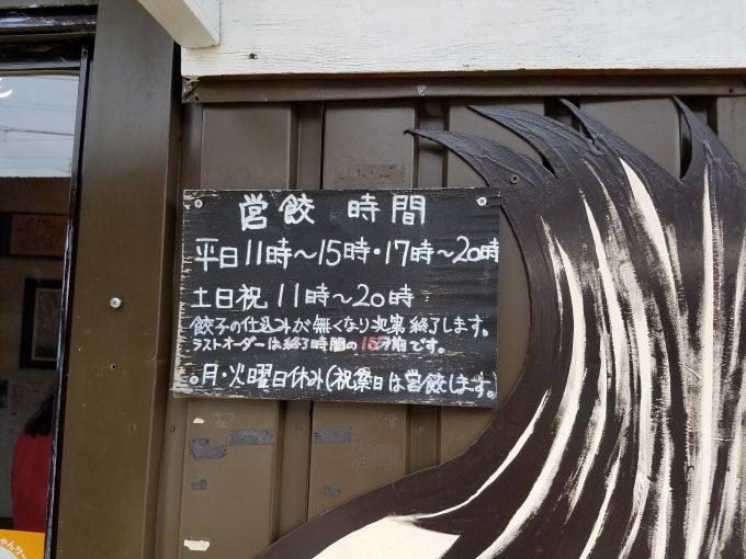 四一餃子 営業時間