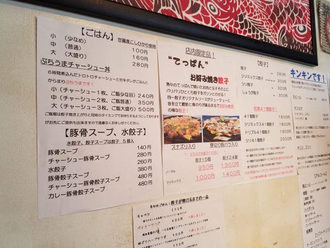 四一餃子 メニュー ご飯