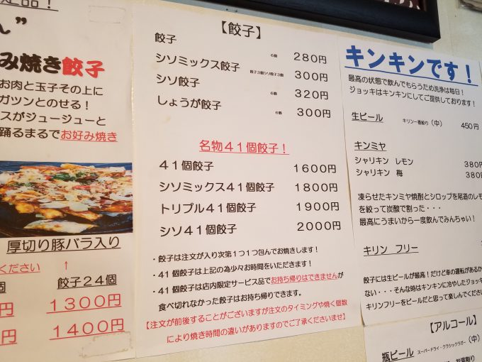 四一餃子 メニュー